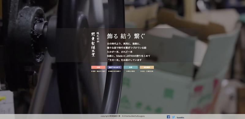 関東製紐工業株式会社様