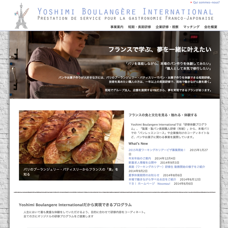 株式会社Yoshimi Boulangere International 様